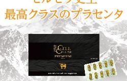 最大52500円がタダになる!!!